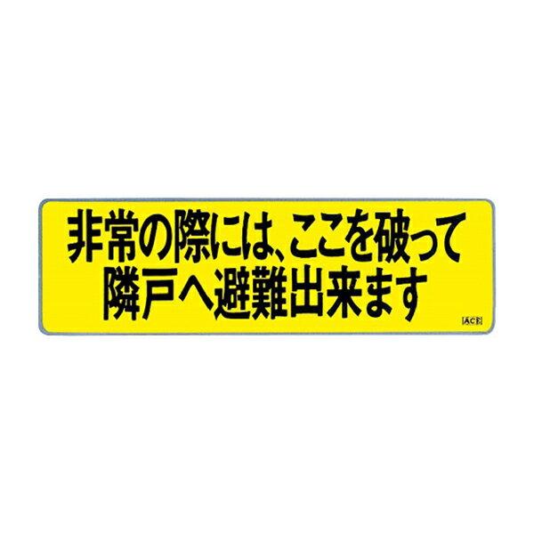 避難ステッカー アルミ箔ステッカー 90×300 【店頭受取対応商品】