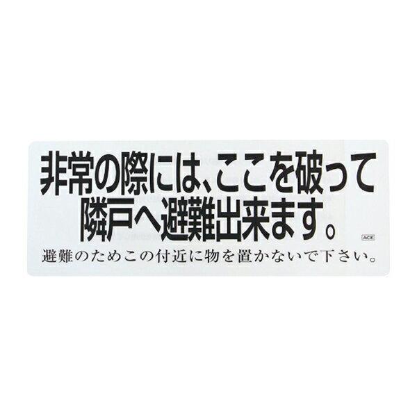 避難ステッカー アルミ箔ステッカー 150×400 透明クリア 【店頭受取対応商品】