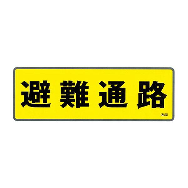 避難ステッカー アルミ箔ステッカー 100×300 【店頭受取対応商品】