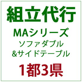PATIO PETITE MAシリーズ ソファダブル・サイドテーブル 組立代行