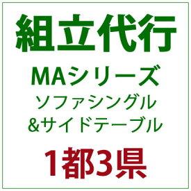 PATIO PETITE MAシリーズ ソファシングル・サイドテーブル 組立代行