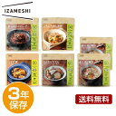 IZAMESHI(イザメシ) ギフトセット おかずセット 5種6品 [送料無料] 【非常食 非常食セット 保存食 保存食セット 備蓄…