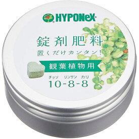 ハイポネックス 錠剤肥料 70錠 観葉植物用