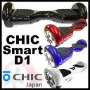 CHIC SMART D1/チックスマート D1/バランススクーター/バランスボード