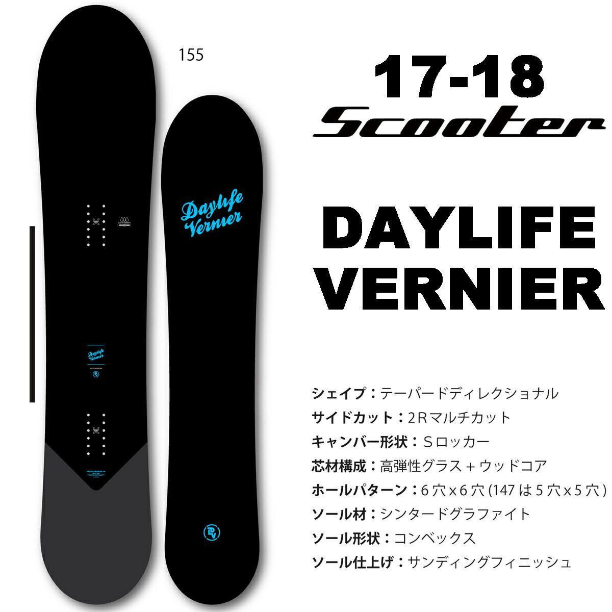 17-18 SCOOTER DAYLIFE-VERNIER/17-18 スクーター DAYLIFE-VERNIER/SCOOTER キャンバー/SCOOTER スノーボード/スクーター スノーボード/デイライフ バーニア/155