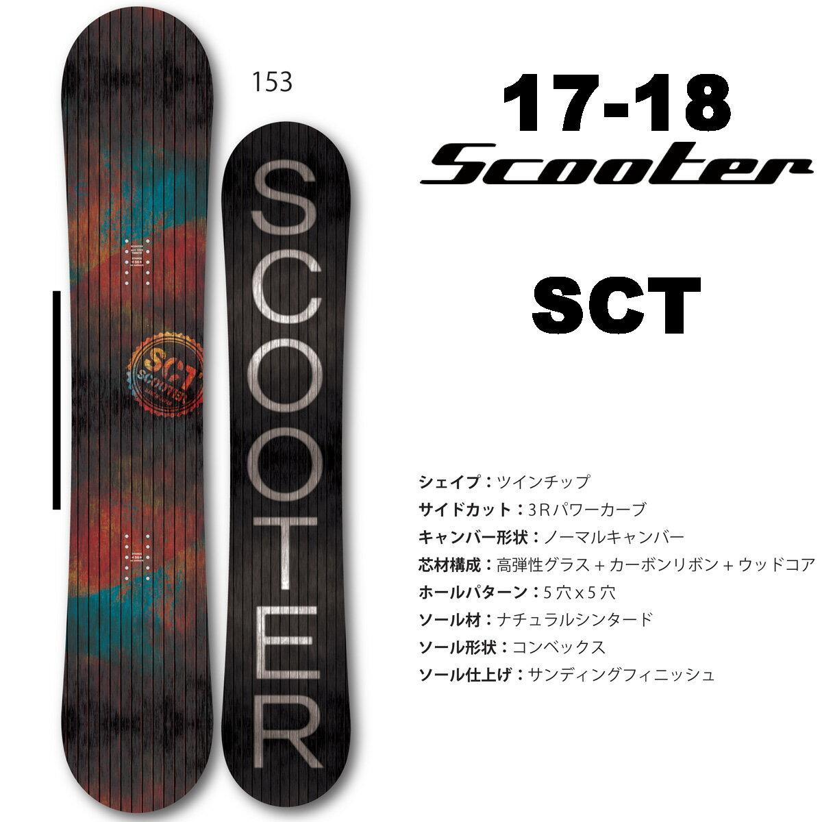 17-18 SCOOTER SCT/17-18 スクーター SCT/SCOOTER キャンバー/SCOOTER スノーボード/スクーター スノーボード/エスシーティー/151/153