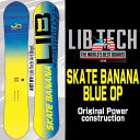 17-18 LIBTECH SKATE BANANA/17-18 リブテック スケートバナナ/SKATE BANANA-BLUE OP/LIB TECH SNO...