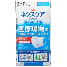 マスク 日本製 3M NEXCARE マスク プロ仕様 ふつうサイズ 5枚 スリーエム ネクスケア 国産 日本製 使い捨て 不織布マスク ウイルス対策 花粉