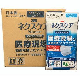 【ケース売り】3M NEXCARE マスク プロ仕様 ふつうサイズ スリーエム ネクスケア 日本製 使い捨て 不織布マスク ウイルス対策 花粉