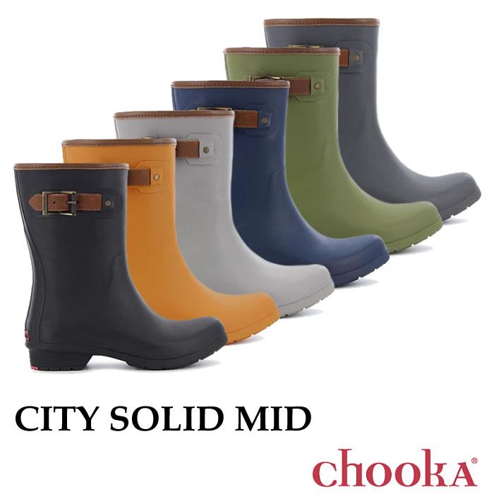 Chooka【チューカ】City Solid Mid / シティ ソリッド ミッド ※※ ウィメンズ レディース スノーブーツ レインブーツ レインシューズ ブーツ 長靴 ショートブーツ