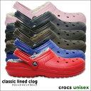 crocs【クロックス】Classic Lined Clog / クラシック ラインド クロッグ ※※ マンモス ボア ムートン モコモコ あったかい 冷え取り 冬