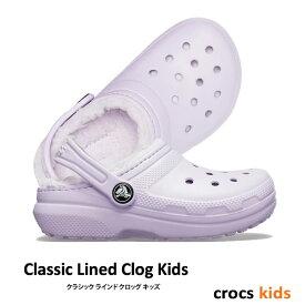 ..CROCS【クロックス】Classic Lined Clog Kids / クラシック ラインド クロッグ キッズ / ラベンダー×ラベンダー|※※ サンダル マンモス ボア ムートン ブリッツェン マンモス ムートン モコモコ スリッパ