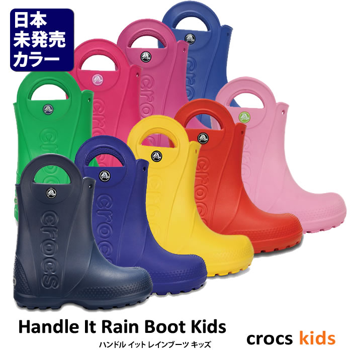 【20%Offクーポン配布中】crocs kids【クロックスキッズ】Handle It Rain Boot Kids / ハンドルイット レインブーツ キッズ ※※ レインシューズ 長靴 スノーブーツ