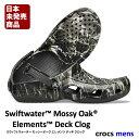 ..CROCS【クロックス】Swiftwater Mossy Oak Elements Deck Clog/ スウィフトウォーター モッシ—オーク エレメンツ …