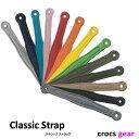 crocs【クロックス】Classic Strap / クラシックストラップ