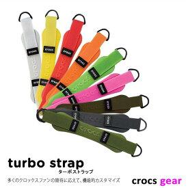 ..CROCS【クロックス】Turbo Strap/ ターボストラップ|付け替え用 2本1組