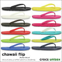 crocs【クロックス】Chawaii Flip / チャワイ フリップ ビーチサンダル ビーサン サンダル メンズ レディース ※※