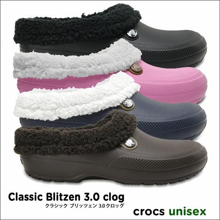 crocs【クロックス】Classic Blitzen 3.0 clog / クラシック ブリッツェン 3.0 クロッグ ※※ マンモス ボア ムートン  モコモコ あったかい 冷え取り