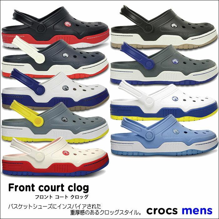 crocs【クロックス】 Front Court Clog/フロント コート クロッグ メンズ レディース サンダル ※※