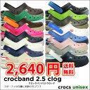 crocs【クロックス】Crocband 2.5 Clog / クロックバンド 2.5 クロッグ メンズ レディース サンダル 医療 介護 病院 看護 医療用