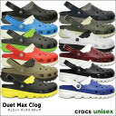 crocs【クロックス】Duet Max Clog / デュエット マックス クロッグ ※※ メンズ レディース サンダル Duet Sport デュエットスポーツ