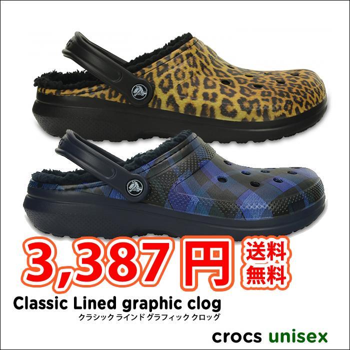 crocs【クロックス】Classic Lined Graphic clog / クラシック ラインド グラフィック クロッグ マンモス ボア ムートン  モコモコ あったかい 冷え取り