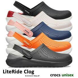 ●-25 crocs【クロックス】LiteRide Clog / ライトライド クロッグ メンズ レディース サンダル スポーツサンダル シャワーサンダル ボディケア サポート スリッパ スポーツ レジャー アウトドア アフタースポーツ リカバリーサンダル