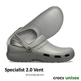 ..CROCS【クロックス】Specialist 2.0 Vent / スペシャリスト 2.0 ベント / スレートグレー|※※ メンズ レディース サンダル 医療用 ワークシューズ コンフォートシューズ ナースシューズ #C