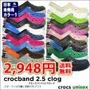 crocs【クロックス】 Crocband 2.5 Clog/クロックバンド 2.5 クロッグ メンズ レディース サンダル 医療 介護 病院 看護 医療用