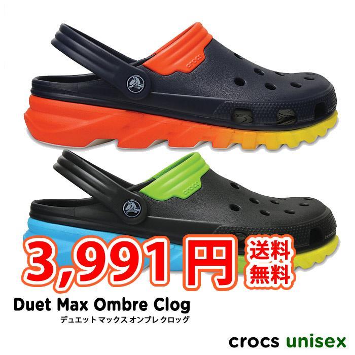 crocs【クロックス】Duet Max Ombre Clog /デュエット マックス オンブレ クロッグ メンズ レディース サンダル Duet Sport デュエットスポーツ
