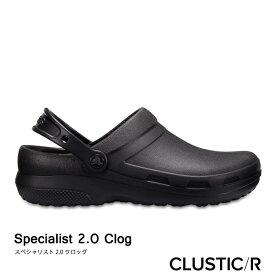 ・CROCS【クロックス/ユニセックス】Specialist 2.0 Clog/ スペシャリスト 2.0 クロッグ/ ブラック|※※ メンズ レディース サンダル 医療用 ワークシューズ コンフォートシューズ ナースシューズ
