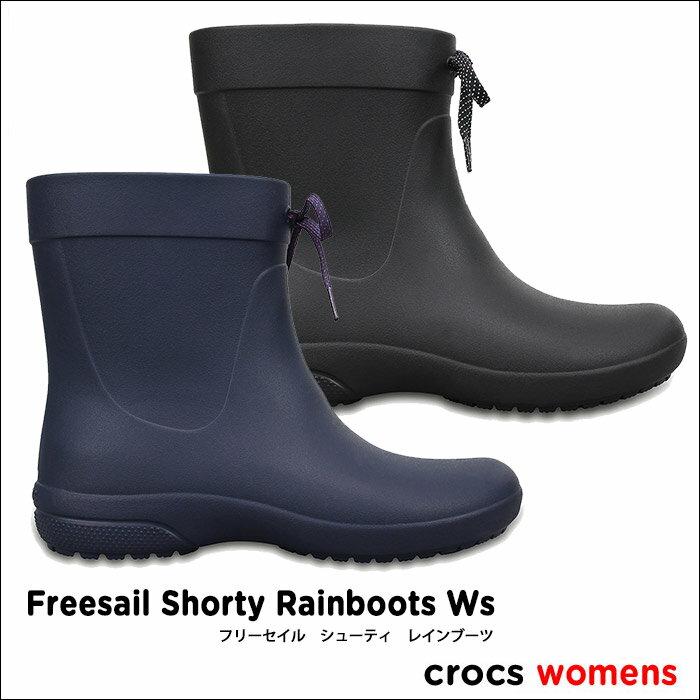 crocs【クロックス】Freesail Shorty Rainboots / フリーセイル ショーティー レインブーツ ※※ ウィメンズ レディース スノーブーツ レインブーツ レインシューズ ブーツ 長靴 ショートブーツ