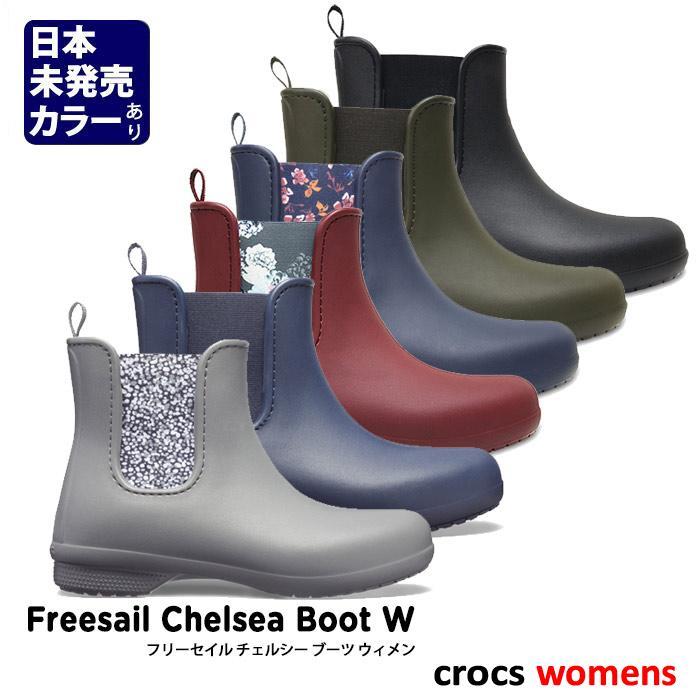 crocs【クロックス】Freesail Chelsea Boot / フリーセイル チェルシー ブーツ ※※ ウィメン レインブーツ レインシューズ ブーツ 長靴 スノーブーツ ウィメンズ ショートブーツ サイドゴア