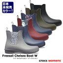 crocs【クロックス】Freesail Chelsea Boot / フリーセイル チェルシー ブーツ ウィメン レインブーツ レインシューズ…