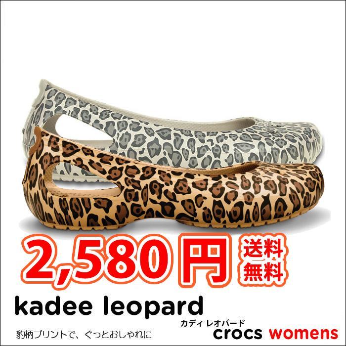 crocs【クロックス】Kadee Leopard / カディ レオパード レディース サンダル パンプス バレエ ウィメンズ サンダル フラットシューズ レディース グラフィック アニマル