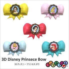 Jibbitz【ジビッツ】3D Disney Prinsece Bow / 3D ディズニー プリンセス ボウ