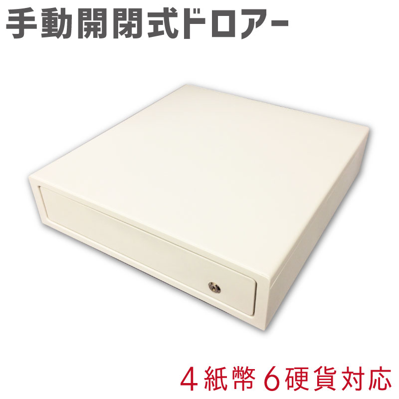 DM-46(PO) ホワイト 手動開閉式キャッシュドロアー(Mサイズ)電源不要