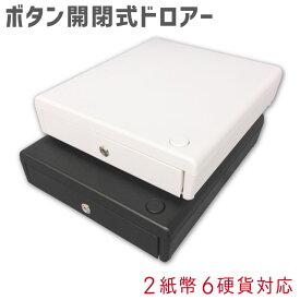 DCC-26(PO)ボタン開閉式キャッシュドロアー(XSサイズ)電源不要