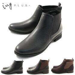 【イングプラスingPLUS+】【ブーツ】サイドゴアブーツing2320【送料無料】