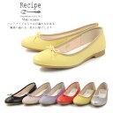 【Recipe レシピ】【パンプス】 シンプルバレエシューズ rp257 RP257 RP-257 【日本製/国産/Made In Japan】