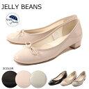 【JELLY BEANS ジェリービーンズ】【レイン】 バレエレインパンプス jb7006