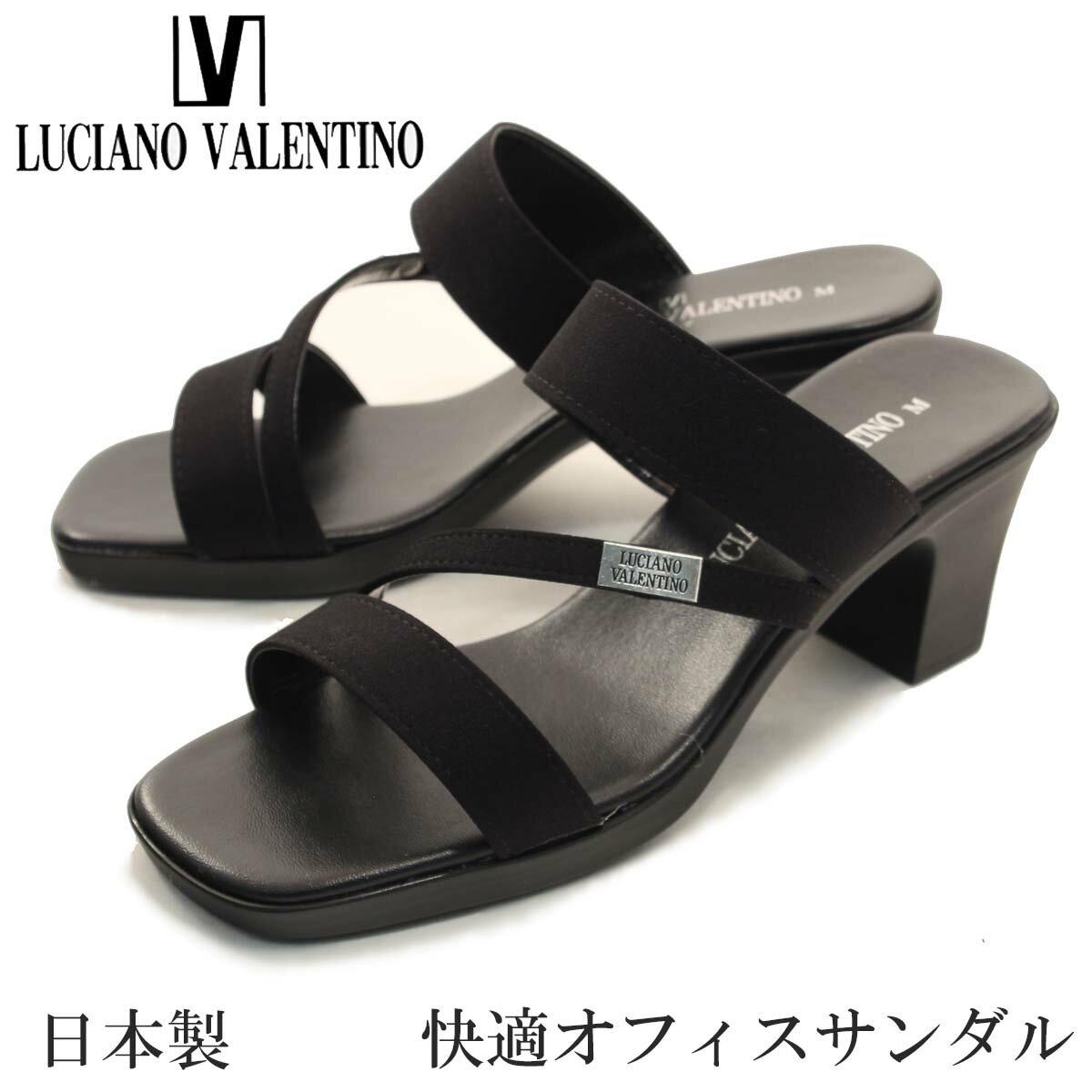 【LUCIANO VALENTINO ルチアーノバレンチノ】【サンダル】 オフィスサンダル im3970