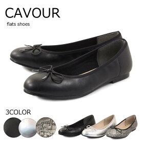 CAVOUR カヴールパンプス バレーパンプス バレーシューズ パンプス レディース 靴 履きやすい 疲れにくい 10-1025