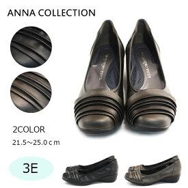 【ANNA COLLECTION アンナコレクション】【パンプス】 エレガントカジュアルパンプス 痛くない 履きやすい ac941