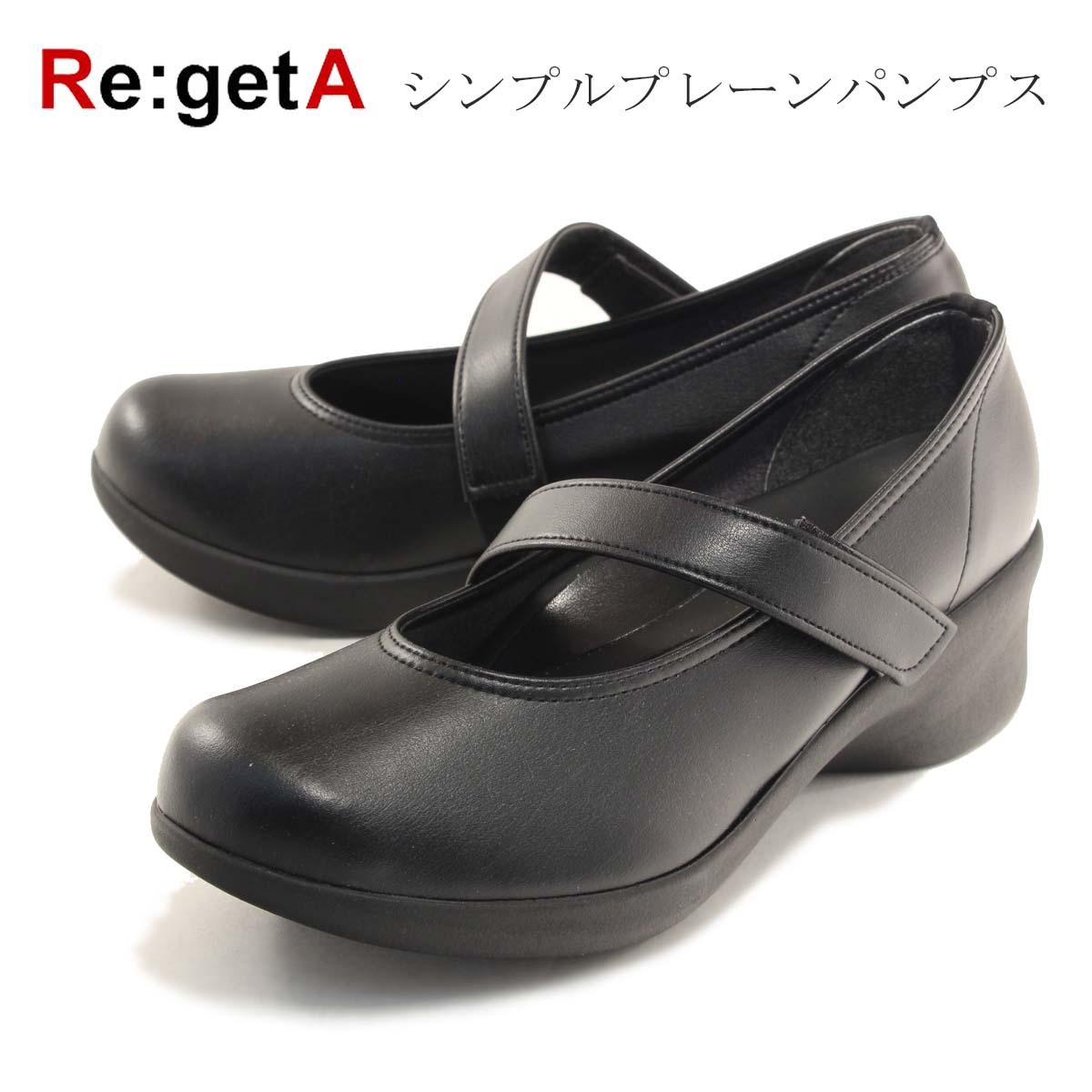 【Re:getA リゲッタ】【コンフォートパンプス】 ワークパンプス シンプルプレーンパンプス R-0011【送料無料】【日本製/国産/Made In Japan】