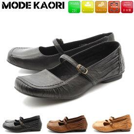 MODE KAORI モード カオリ フラットシューズ カジュアルシューズ 本革 歩きやすい 痛くない レディース mk35056
