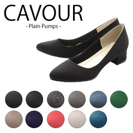 CAVOUR カヴール パンプス シンプル 布 スエード デイリー 通勤 年中 ロー 疲れにくい 歩きやすい 10-5200