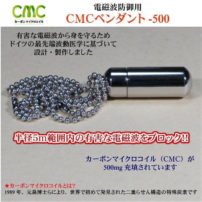 CMC ペンダント 500 健康 電磁波 ネックレス ストレス 電磁波防止 電磁波防御 電磁波ブロック 電磁波カット 電磁波過敏 不定愁訴 プレゼント メンズ