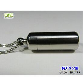 電磁波防止 5G対応 CMC ペンダント チタン 健康 ネックレス ストレス 電磁波ブロック 電磁波カット 電磁波過敏 金属アレルギー マタニティ 子供 プレゼント CMCペンダントS 300 チタン