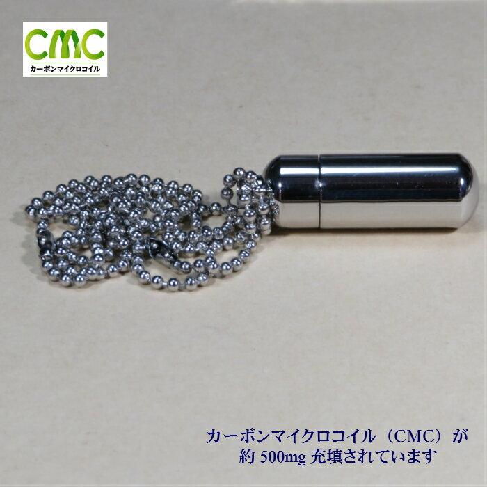 CMC ペンダント 500 健康 電磁波 ネックレス ストレス 電磁波防止 電磁波防御 電磁波ブロック 電磁波カット 放射線防御 電磁波過敏 不定愁訴 プレゼント メンズ CMCペンダントC